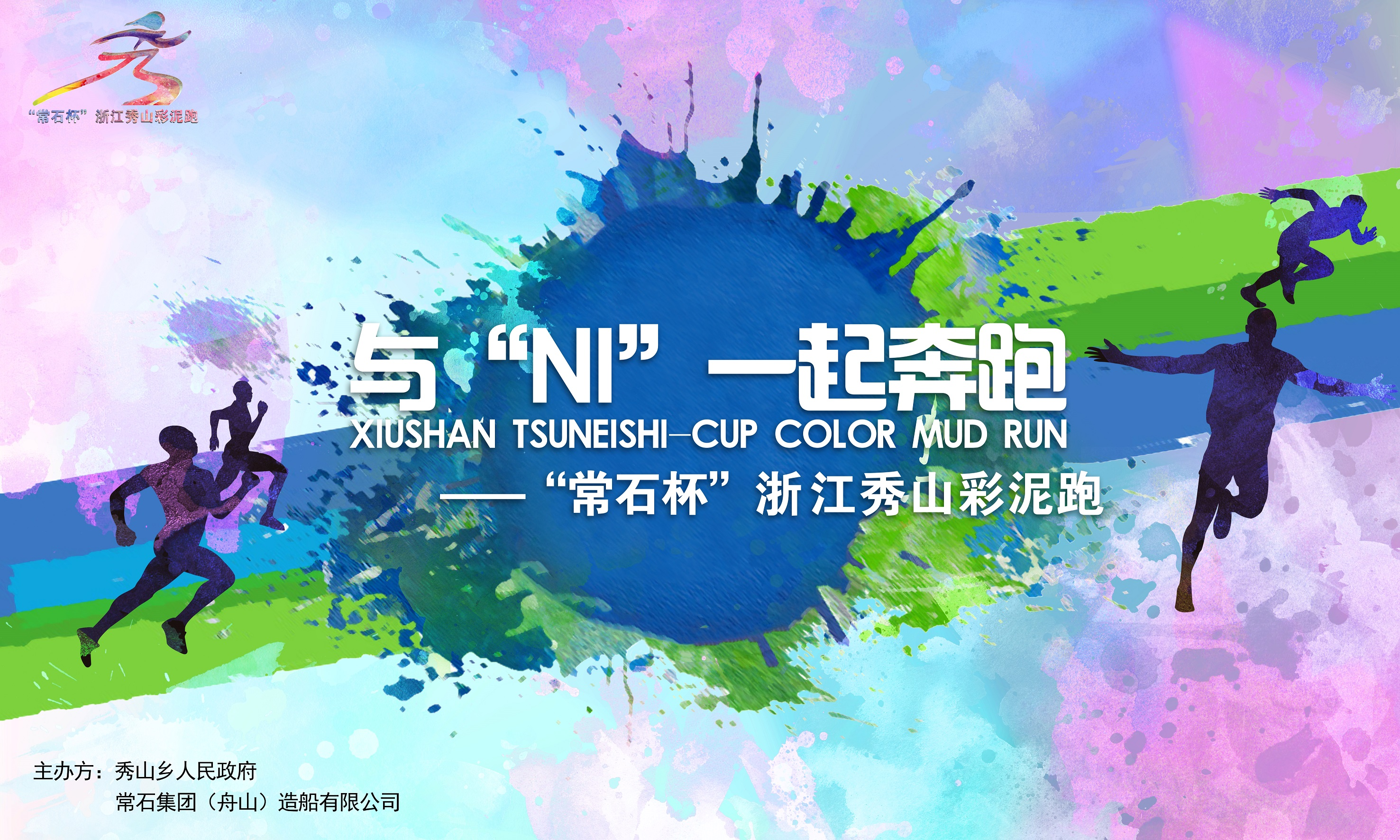Xiushan Tsuneishi-Cup Color Mud Run (2016)