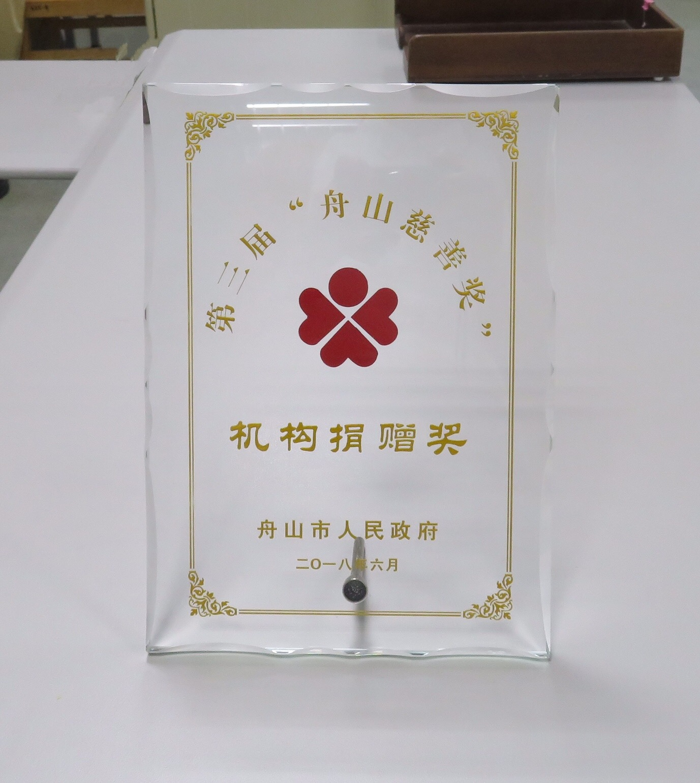 Charitable Company Award