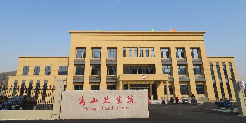 常石集团(舟山)造船有限公司捐款助建的秀山卫生院开始营业